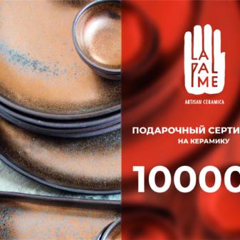 Подарочный сертификат на товар
