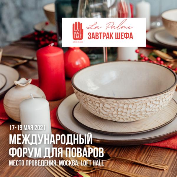 Международный форум для поваров
